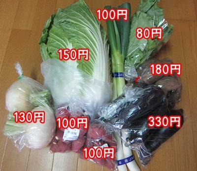 0114-野菜