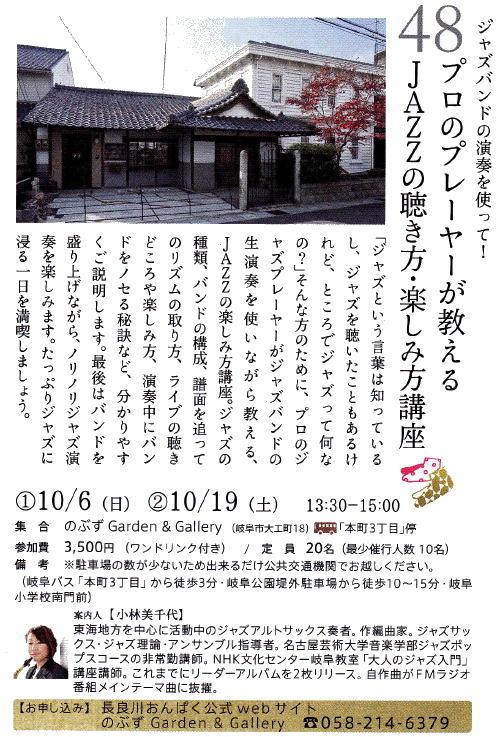 岐阜県各務原市サックス教室修理のウインドウエーブ、おんぱく 小林美千代先生ジャズライブ講座