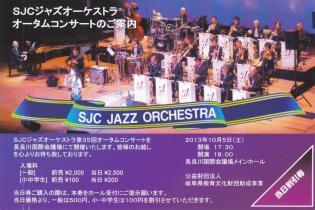 岐阜県各務原市サックス教室修理のウインドウエーブ、SJCオータムコンサート ビッグバンド