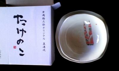 鶴太郎の美濃焼『たけのこ』