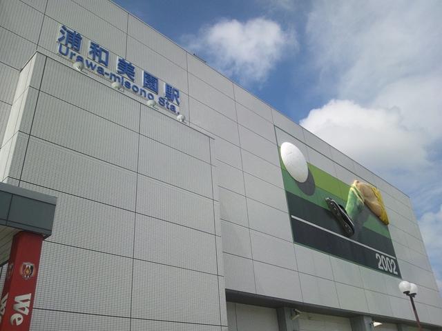 浦和美園駅_R