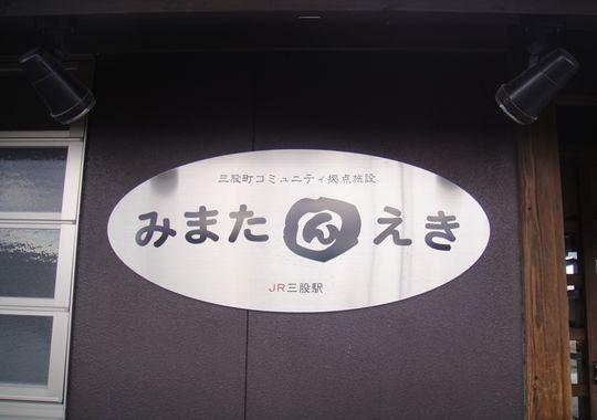 ⑦三股駅看板_R