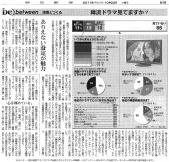 20111022asahi_kanryuu_chousa.jpg
