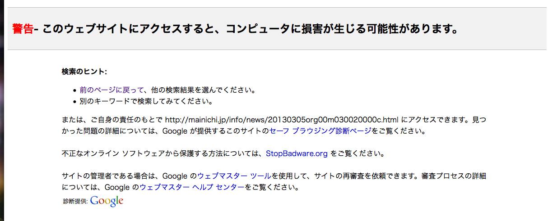 20130305google_mainichijp.jpg