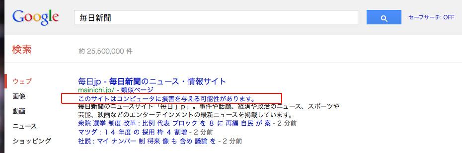 20130305google_mainichijp01.jpg