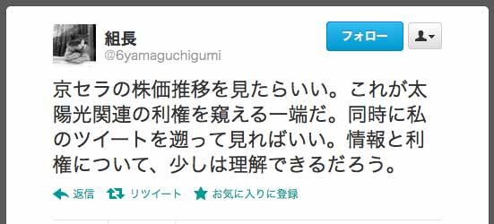 6yamaguchigumi20120427tw.jpg