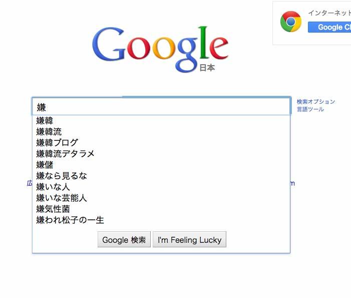 Google_iya.jpg