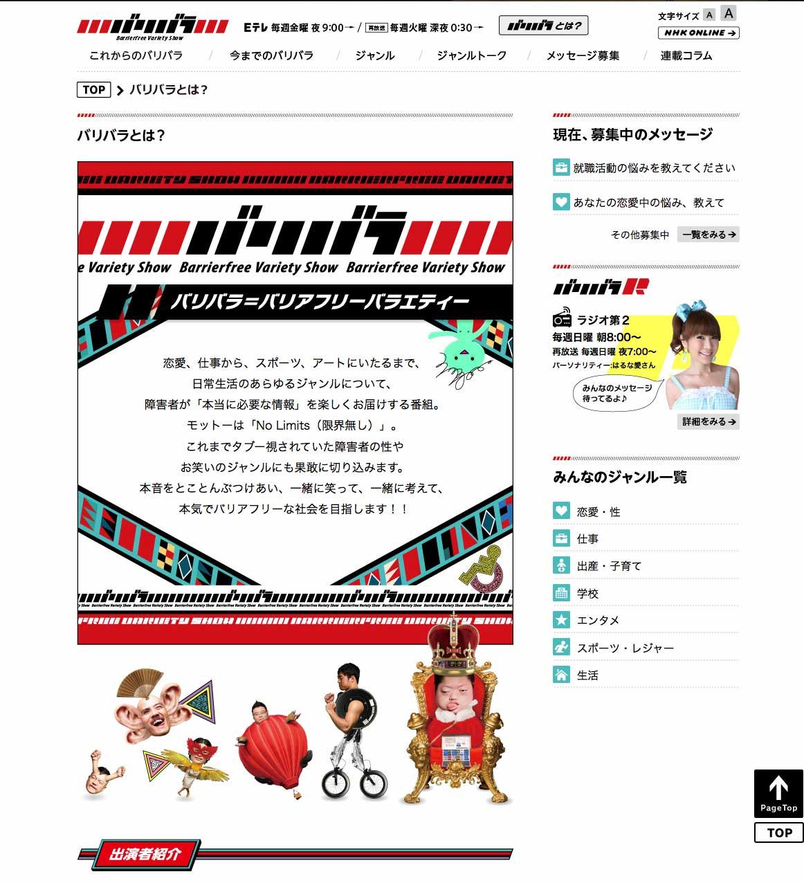 NHK_baribara.jpg