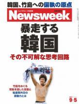 Newsweek20120905korea.jpg