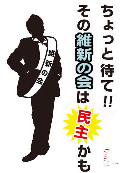 chottomate_ishin_minshu.jpg