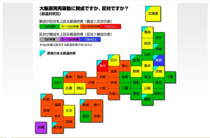 ooi_genoatu_saikadou_nico.jpg