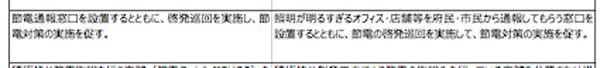 osaka_energysenryakuforum02.jpg