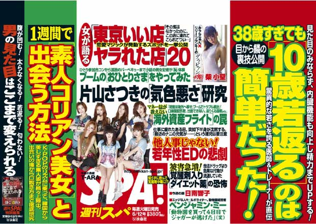 weeklySPA20120612gou.jpg