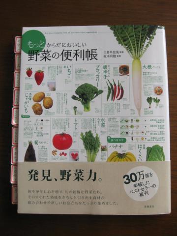 野菜の便利帳520