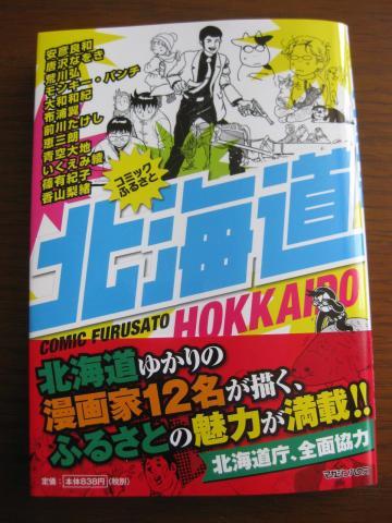 コミックふるさと北海道528