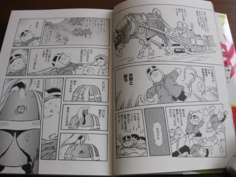 コミックふるさと北海道5281