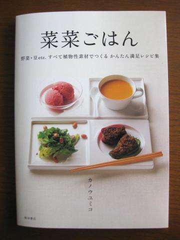 菜菜ごはん619