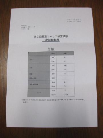 野菜ソムリエ627
