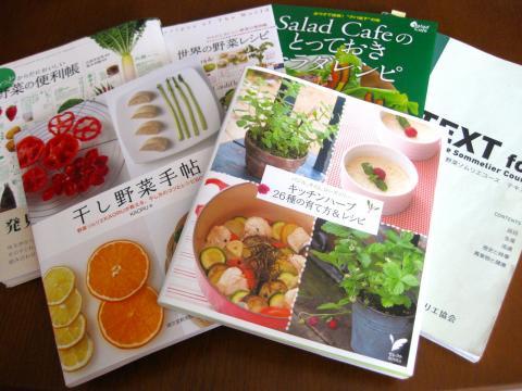 野菜の本717