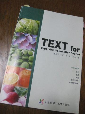 野菜ソムリエテキスト725