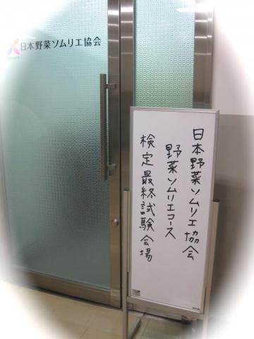 野菜ソムリエ試験会場728