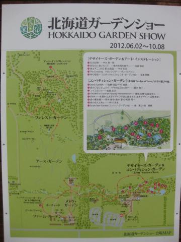 北海道ガーデンショー85