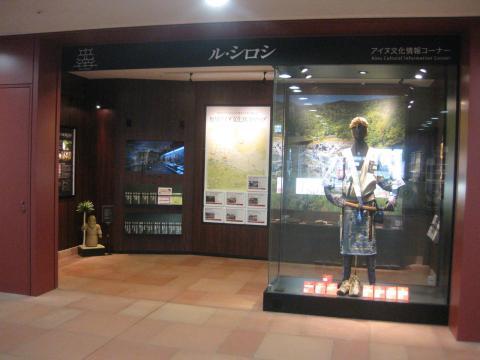 旭川駅アイヌ文化情報コーナー912