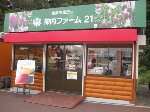 神内ファーム直売所929