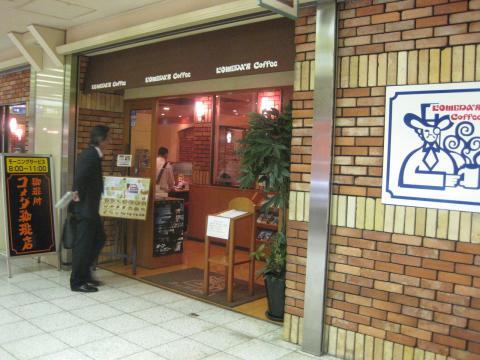 コメダ珈琲店1010