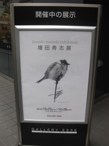 増田寿志展1023