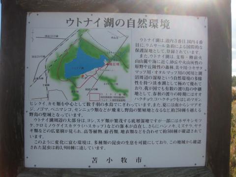 ウトナイ湖看板1024
