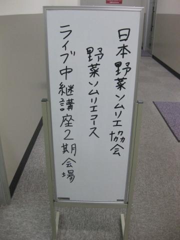 ライブ中継会場1114
