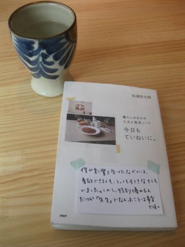 本と白湯1225
