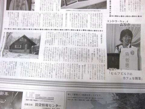 あさひかわ新聞0101
