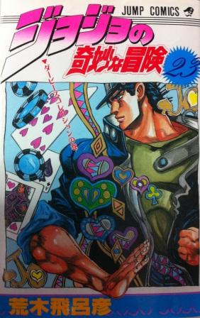 ジョジョの奇妙な冒険 #23 (1)