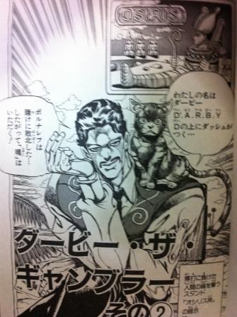 ジョジョの奇妙な冒険 #23 (2)