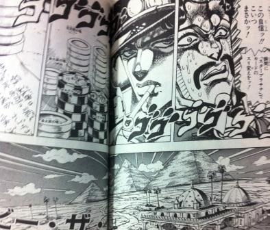 ジョジョの奇妙な冒険 #23 (3)