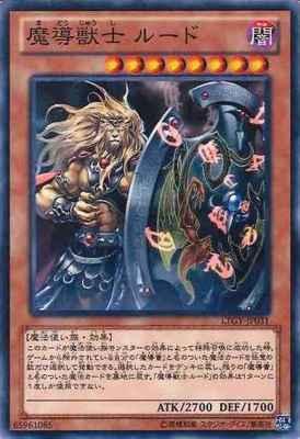 「魔導獣士 ルード」-Wheel of Prophecy-
