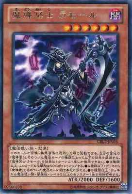 「魔導冥士 ラモール」-Reaper of Prophecy-