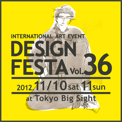 デザインフェスタ vol.36