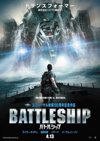 12032703_Battleship_01のコピー