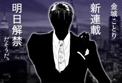 黒魔王NY2400