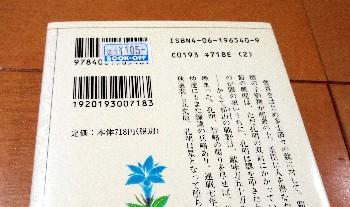 131008105円8巻.jpg