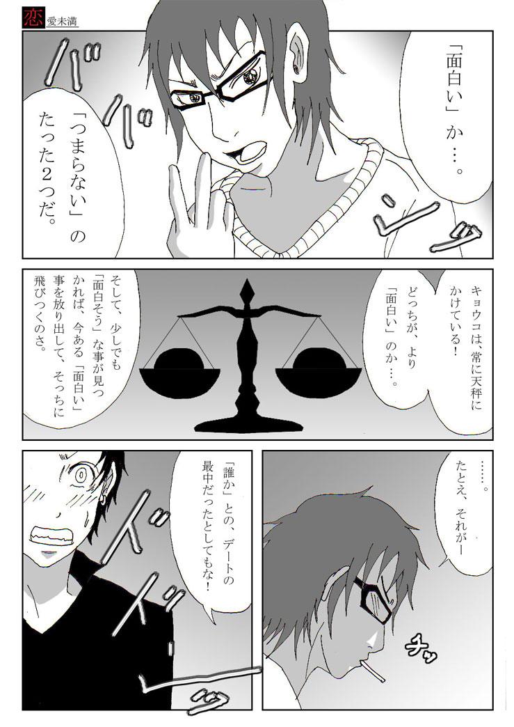 renai-030.jpg