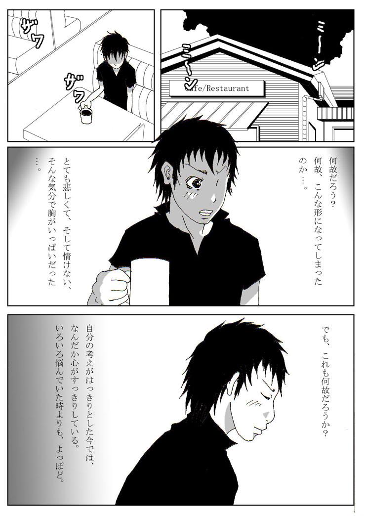 renai-033.jpg