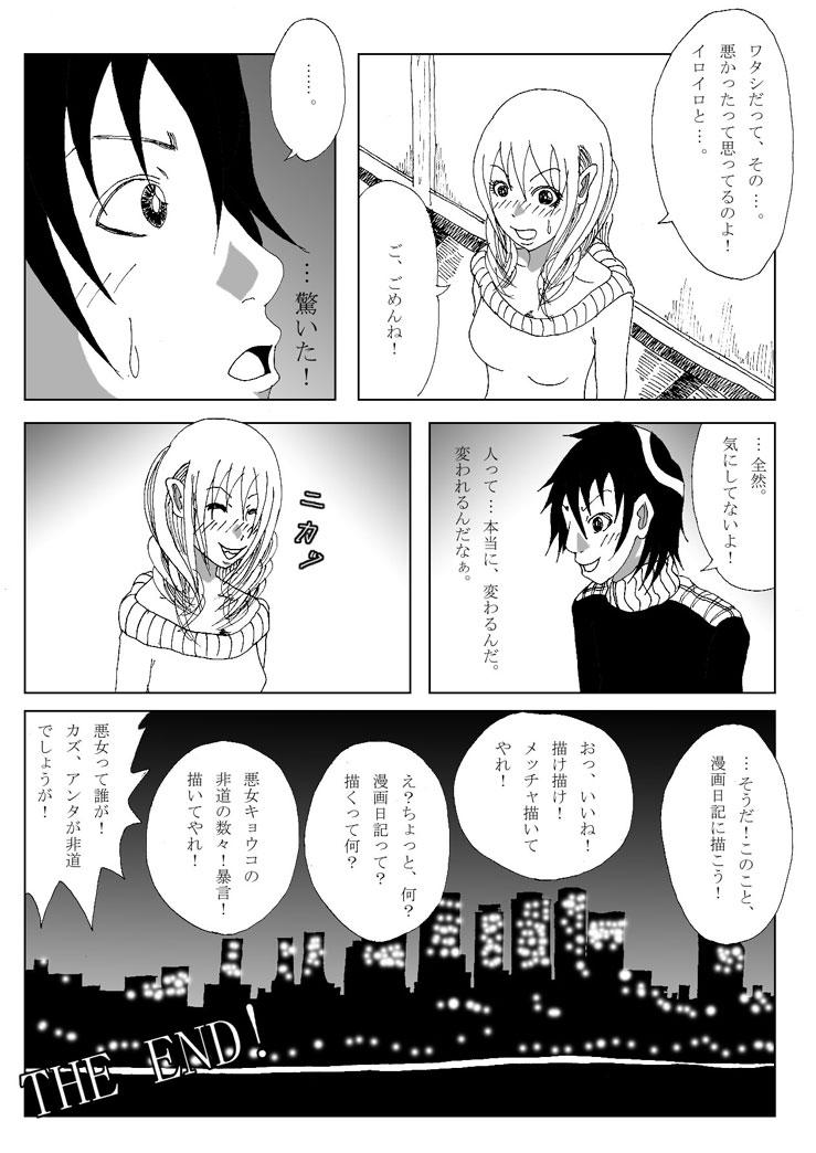 renai-041.jpg
