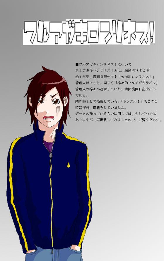 waruron-hyoushi002.jpg
