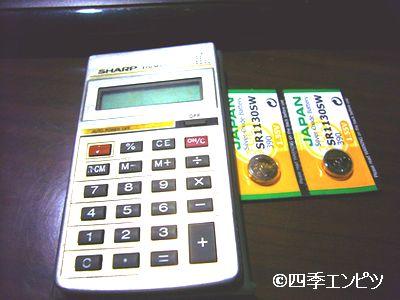 20120628 古い電卓 修理