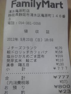 120924_201144.jpg
