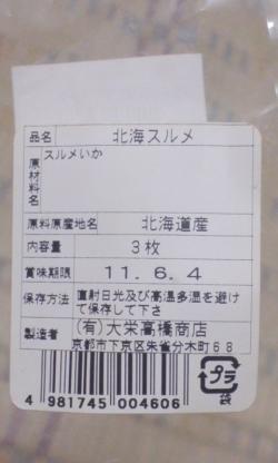 121206_1639+01_convert_20121206220058.jpg